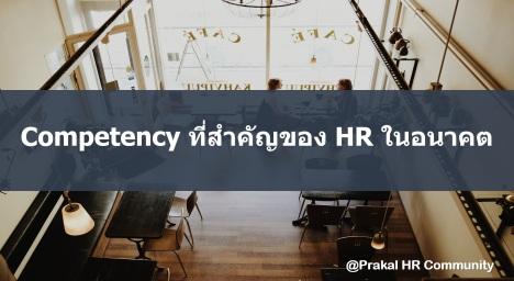 hrcompetency1