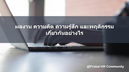 think feel