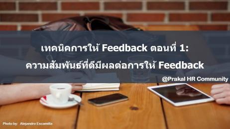 feedback12345
