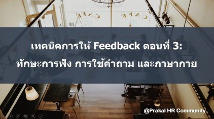 feedback123456