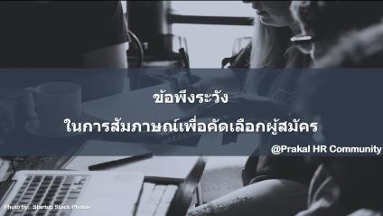 interview technic