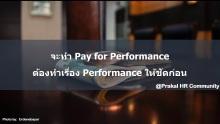 payperformance11