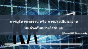 PMS or PA