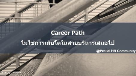 careerpath111