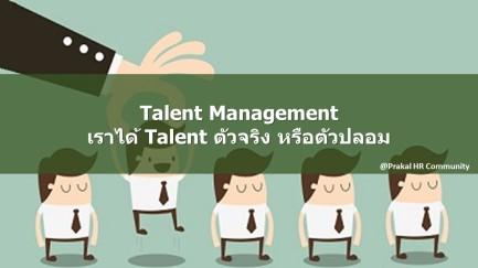 talentmgt