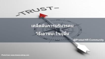 trust123