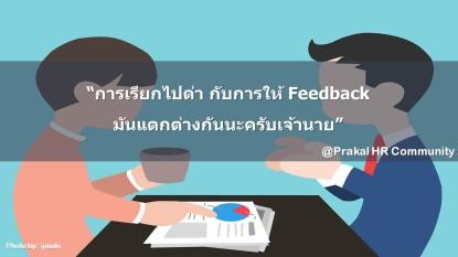 feedback and blame