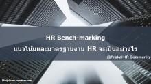 HR benchmarking