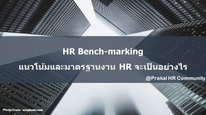 HR benchmarking