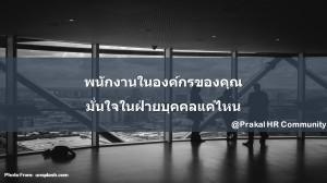 HR Confidence123