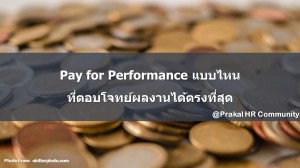 Pay4performance