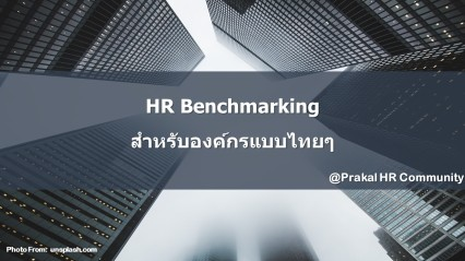 thai hr benchmark