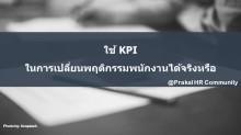 use kpi change behavior