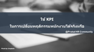 use kpi change behavior