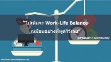 worklilebalance