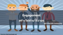 engagement-creation