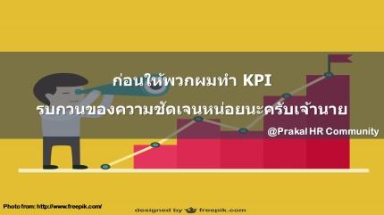 kpi-clear