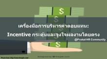 incentive-pms