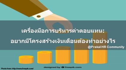 salary-struture