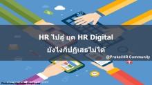 hr-digital