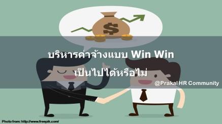 compen-winwin