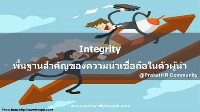 integrity1234