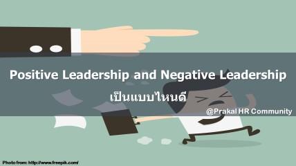 positive-leader