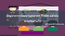 trainmaining