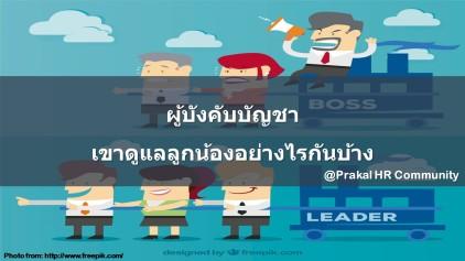 leaderleader
