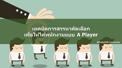 recruit-a-player