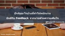 willing-feedback